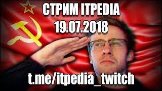 СТРИМ itpedia 19.07.2018