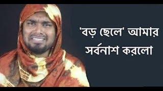 Boro Chele Bangla Funny version   tribute to bangla natok Boro Chele