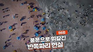 [풀영상] J 56회 : 강릉은 왜 '바가지 피서지'가 됐나?