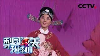 《梨园闯关我挂帅》 20190531| CCTV戏曲