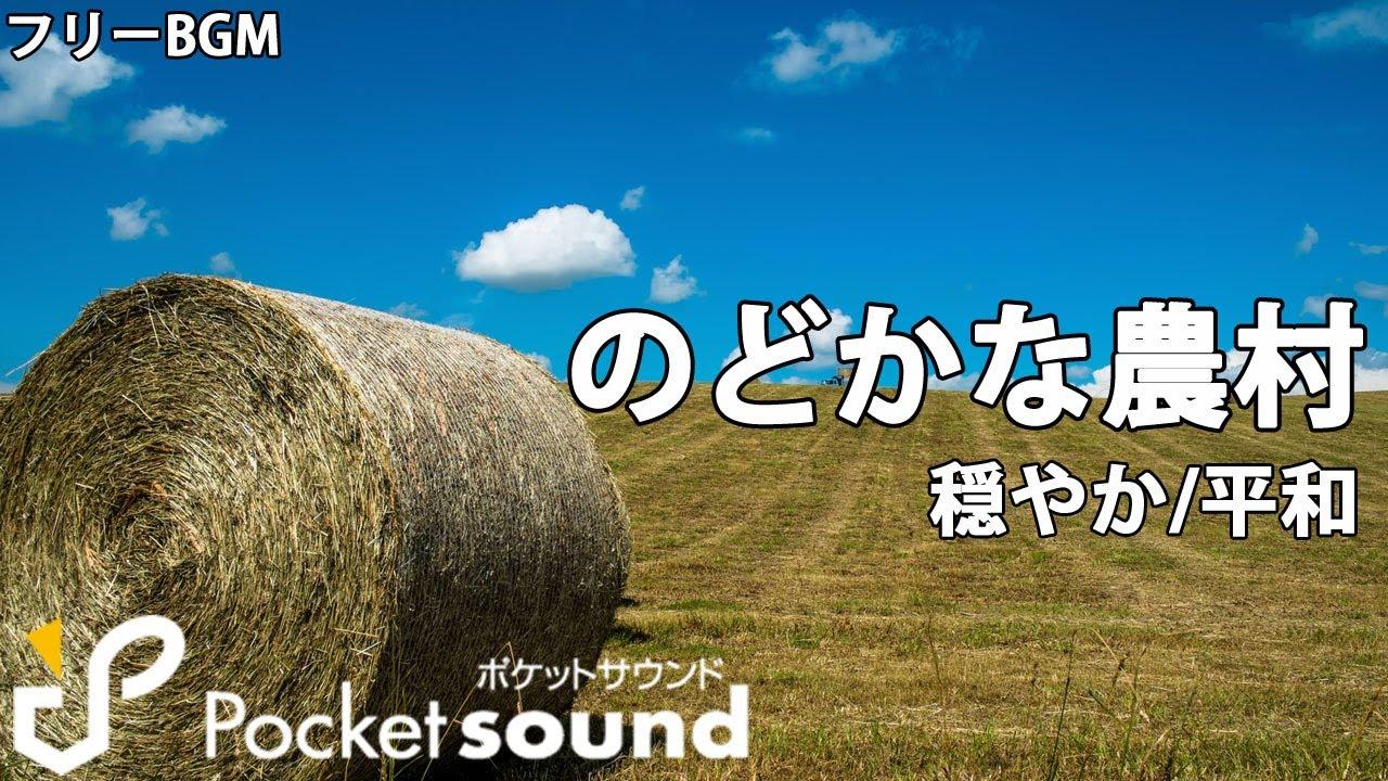 【フリーBGM】のどかな農村:ポケットサウンド【穏やか/平和】