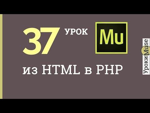 Adobe Muse уроки | 37. Перевод сайта из HTML в PHP