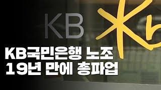 Kb국민은행 노사 협상 결렬...19년 만에 총파업 / Ytn
