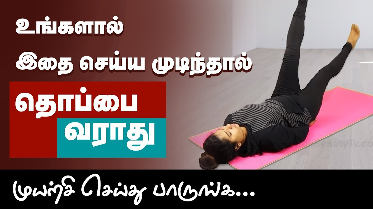 Reduce belly fat at Home with simple Exercise - Tamil Beauty Tips
