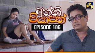 Agni Piyapath Episode 186 || අග්නි පියාපත්  ||  29th April 2021 Thumbnail