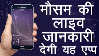 Top Free Weather Apps for Android Mobile and IOS Mobile || लाइव मौसम देखे मोबाइल पर
