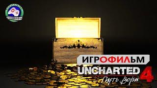 Uncharted 4 Путь вора игрофильм сюжет боевик
