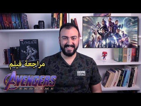 مراجعة فيلم (Avengers: Endgame) | Cinema Zoom