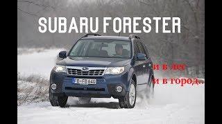 SUBARU FORESTER 3 С НАДЕЖНОСТЬЮ ВСЕ В ПОРЯДКЕ!