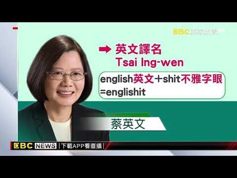 英文考題「Tsai englishit」 嘉中老師被爆羞辱總統