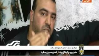 مضوي يودع الوفاق ويشكر أنصار ومسيري سطيف