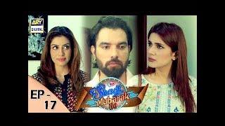 Shadi Mubarak Ho Episode 17 - 19th October 2017 - ARY Digital Drama