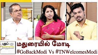 Puthu Puthu Arthangal:மதுரையில் மோடி  #GoBackModi Vs #TNWelcomesModi | 27/01/2019