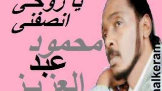 ibnalkeram- الفنان محمود عبد العزيز- يا روحى انصفنى