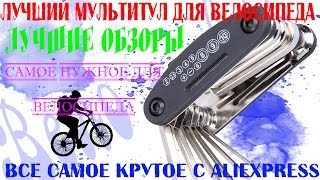 Открываем посылки с Aliexpress . Обзор мультитул для велосипеда