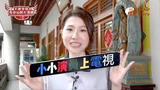 【兒童學易經-大家來唸鬼谷仙師天德經10】| WXTV唯心電視台