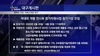 [대구시(시장 권영진)]200612 게시판 - 국내외 …