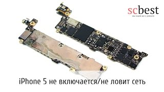 Ремонт iPhone 5. Не включается / не ловит сеть. Двойная неисправность.(, 2017-01-16T07:02:28.000Z)