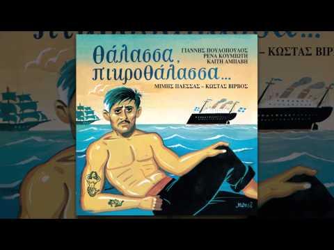 Ρένα Κουμιώτη - Η Aγία Κυριακή | Rena Koumioti - i Agia Kyriaki - Official Audio Release