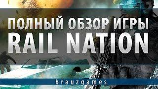Полный обзор игры Rail Nation - стратегия