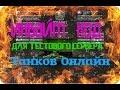 инвайт код для Тестового сервера Танков Онлайн(Invalid code to the test server Tanki Online)