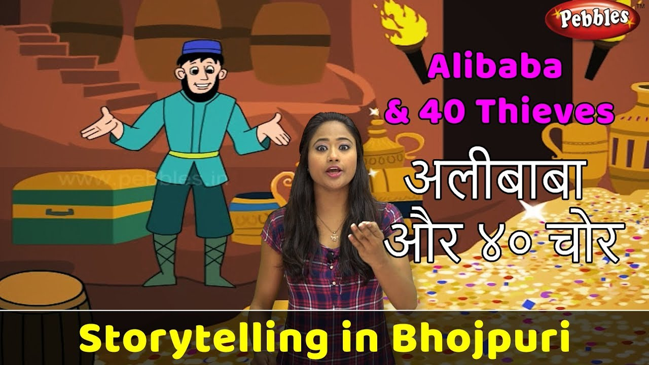 Alibaba Chalis Chor Story In Bhojpuri Bhojpuri Video Storytelling In Hindi Moral Story Youtube अली बाबा 40 चोर | screenplay ramanand sagar | ali baba chalis chor | inside shakti. alibaba chalis chor story in bhojpuri bhojpuri video storytelling in hindi moral story