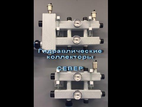 Гидравлические коллекторы СЕВЕР