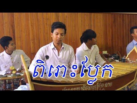 ពិរោះម្លេះមិនដែលឃើញ - pin peat song - khmer song - khmer traditional song - Yike song
