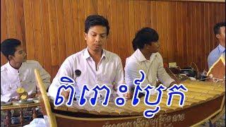 ពិរោះម្លេះមិនដែលឃើញ - pin peat song - khmer song - khmer traditional song - Yike song thumbnail