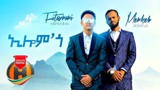 Merkeb bonitua X Fitawrari Kibromma - Elomgo   ኢሎምጎ - New Ethiopian Music (Official Video)