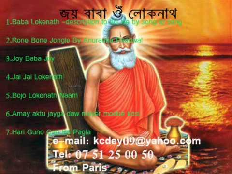 Lokenath Baba  Songs Part 4