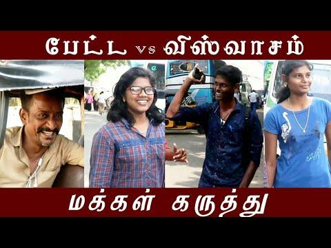 பேட்டயா ? விஸ்வாசமா ? மக்கள் எதிர்பார்ப்பு | Petta vs Viswasam