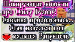 Дом 2 новости 30 января (эфир 5.02.20)  Стал известен пол малыша Ольги Рапунцель и Димы Дмитренко