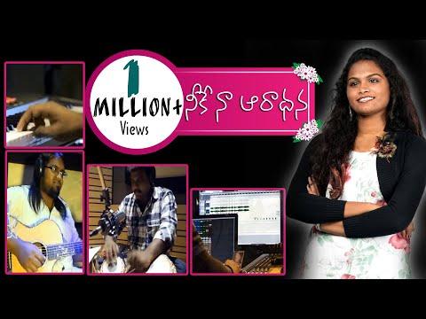Nekey na Aaradana || Starry Angelina Edwards || Latest New  Telugu Christian Songs