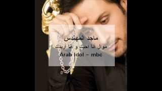 ماجد المهندس موال انا احبك وانا اريدك مع كلمات Majed Al Mohandes