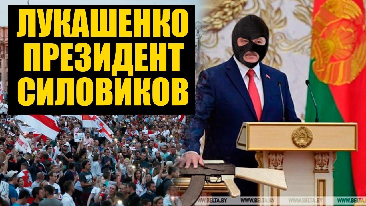 Народная инаугурация Тихановский и страх Лукашенко