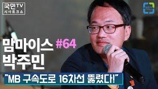 """맘마이스#64박주민""""MB구속도로16차선 뚫렸다"""""""