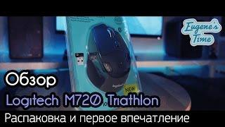 обзор Logitech M720 Triathlon - Часть 1 - Распаковка и первое впечатление