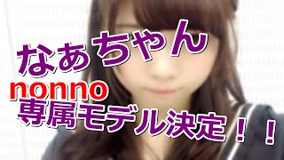 乃木坂46の西野七瀬さんが AKB48のオールナイトニッポン乃木坂46・西野...