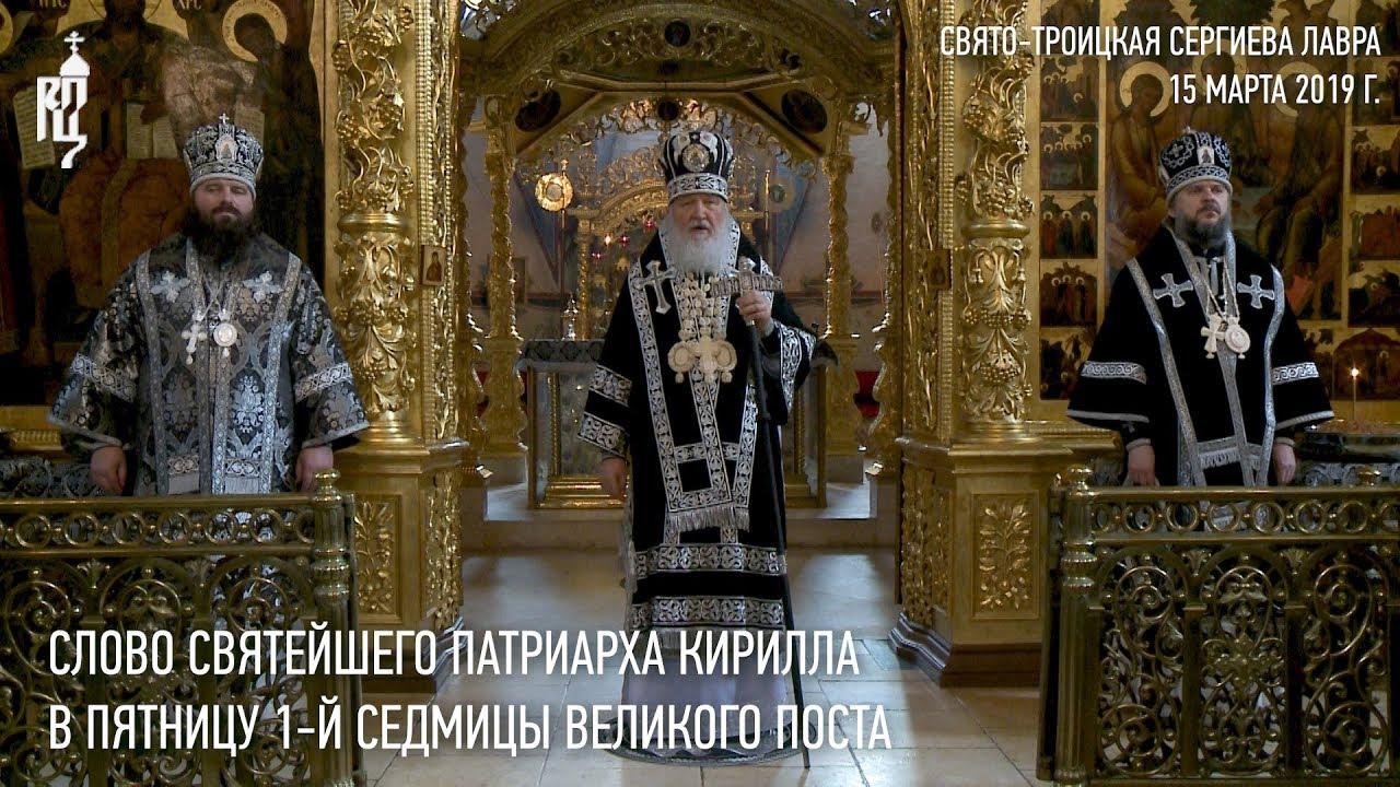 Проповедь Святейшего Патриарха Кирилла пятницу 1-й седмицы Великого поста