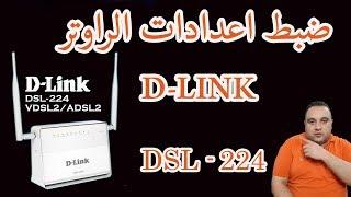 الحلقة 242: ضبط اعدادات الراوتر d-link dsl-224 الداعم لل vdsl والسرعات الفائقة