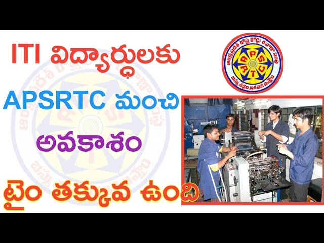 APSRTC Good Opportunity for ITI Students | AP Government Announce ITI Apprentice in APSRTC Depart