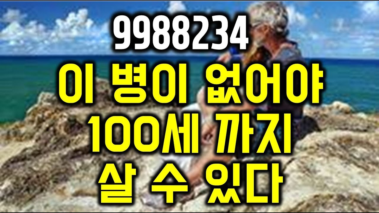 9988234, 이 병이 없어야 100세까지 살 수 있다 - 원더풀 인생후반전