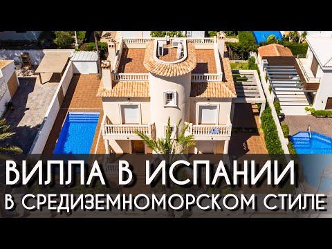 Дома и виллы в Испании у моря. Элитная недвижимость в Кабо Роиг, Испания. Недвижимость у моря.
