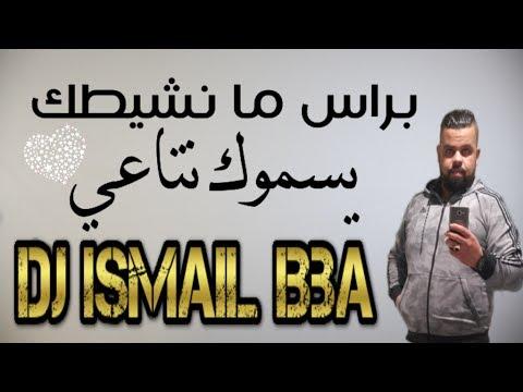Cheb Bello 2018- Bras Ma Nchaytek يسموك نتاعي  REMIX Dj Ismail Bba