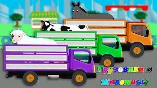 Изучение цвета и животных с грузовичками. Звуки животных. Развивающие мультики для детей.
