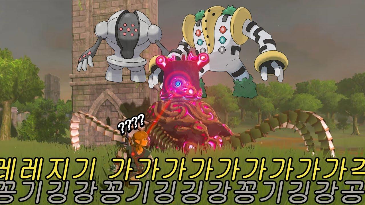 야숨 가디언이 레지기가스 울음소리를 낸다면? (feat. 꽁기깅강꽁기깅깅강꽁기깅강공강)