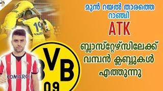 എല്ലാം ഇതാ  Kerala blasters vs Gokulam kerala   Atk new foreign player  