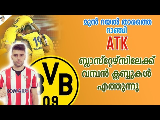 എല്ലാം ഇതാ |Kerala blasters vs Gokulam kerala | Atk new foreign player |