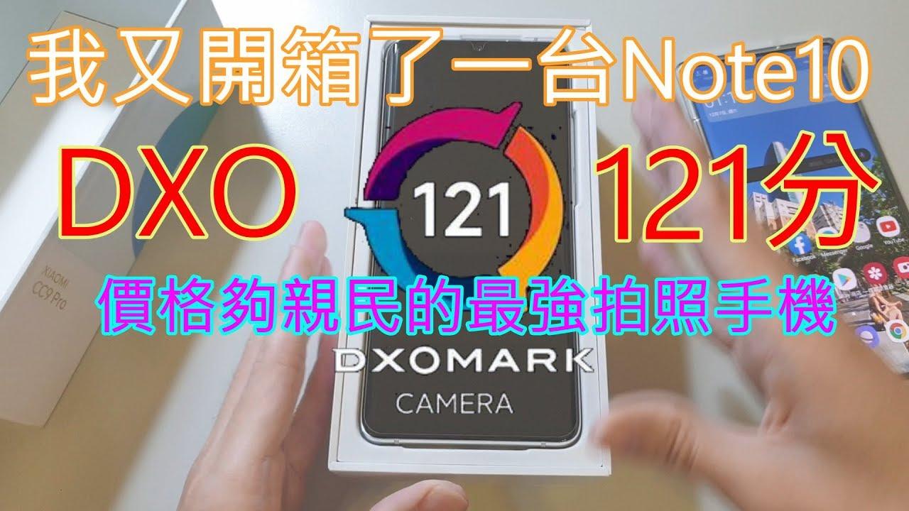 小米Note10(CC9 Pro)開箱 超多鏡頭的拍照手機   1億像素 - YouTube